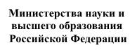 Министерства науки и высшего образования Российской Федерации