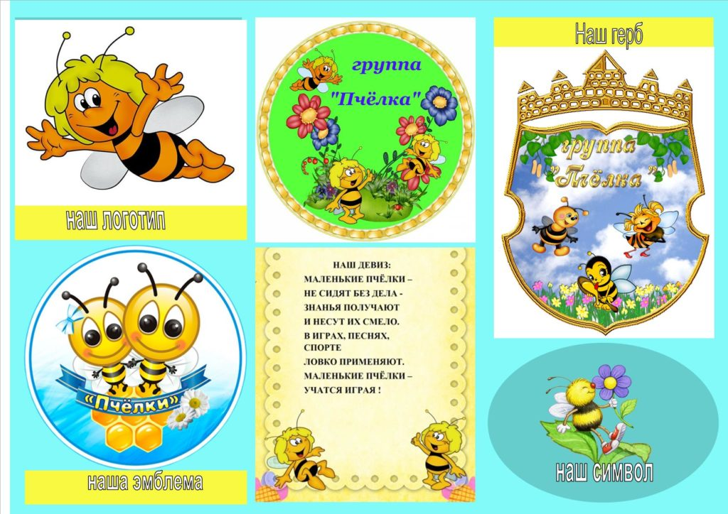 визитная карточка группы пчелки для доу картинки неё было мужа