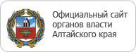 Официальный сайт органов власти Алт.кр.
