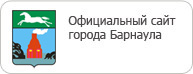 Официальный сайт г.Баргаула