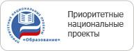 Приоритетные национальные проекты России
